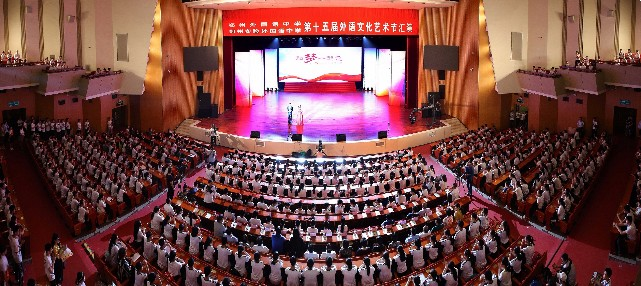 第十五届外语文化艺术节在省人民会堂完美落幕